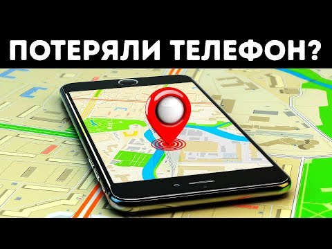 Как найти айфон 6