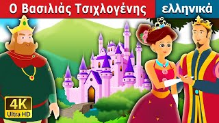 Ο Βασιλιάς Τσιχλογένης | παραμυθια | παραμυθια για παιδια στα ελληνικα | ελληνικα παραμυθια