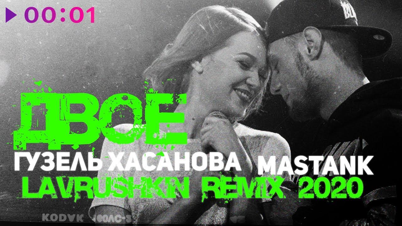 Гузель Хасанова feat. MASTANK - Двое | Lavrushkin Remix | 2020