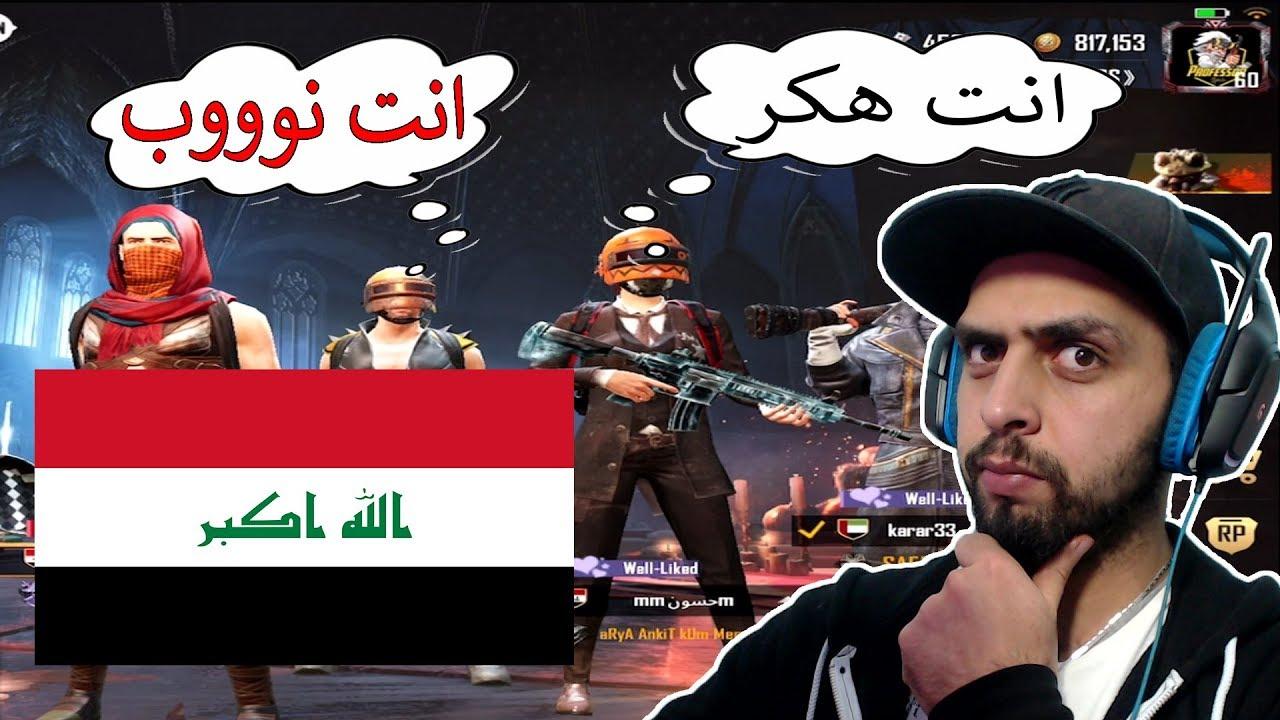 Photo of تيم عراقي فكروني نوب اول الجيم واخر الجيم اتهموني بلهكر ببجي موبايل – ببجي موبايل