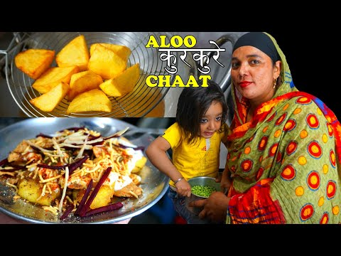 ALOO KURKURE CHAAT | ALOO CHAAT RECIPE BY SARABJIT KAUR | INDIAN STREET FOOD