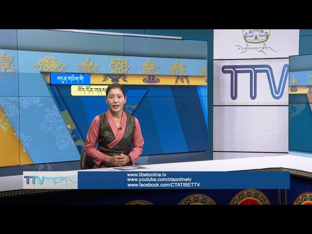 བདུན་ཕྲག་འདིའི་བོད་དོན་གསར་འགྱུར་ཕྱོགས་བསྡུས། ༢༠༢༡།༠༩།༡༧ Tibet This Week (Tibetan) Sept.17, 2021
