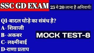 SSC GD EXAM MOCK TEST-8