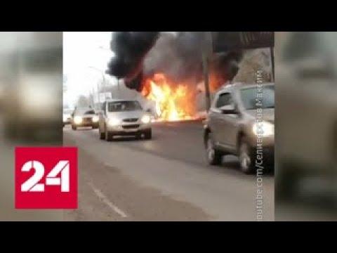 В Балашихе дотла выгорел рейсовый автобус. Видео - Россия 24