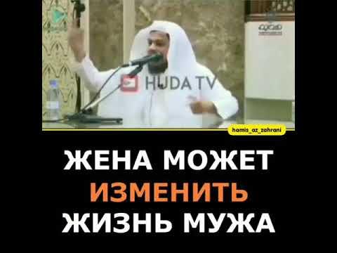 """""""Жена может изменить мужа"""". Шейх Хамис Аз Захрани"""