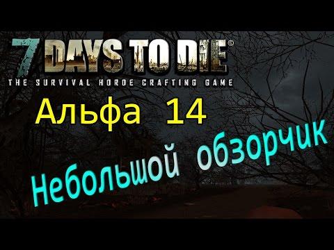 7 Days to die Альфа 14 небольшой обзорчик