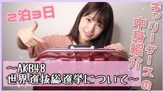 【キャリーケース】中身紹介!!〜AKB48世界選抜総選挙について〜