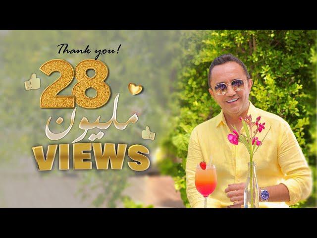 Ali Deek - Ya Sghire Kberti [Official Music Video] | علي الديك - يا صغيرة كبرتي