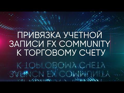 Как привязать учетную запись FX Community к торговому счету