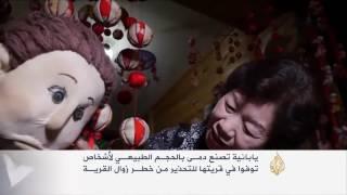 يابانية تصنع دمى لمتوفين للتحذير من زوال القرية
