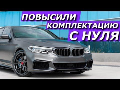 Обзор дооснащения BMW G30 NBT EVO, CarPlay и беспроводная зарядка в автомобиль