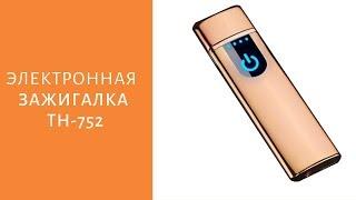 Зажигалка электронная SUNROZ TH-752 USB Золотая Обзор Отзывы