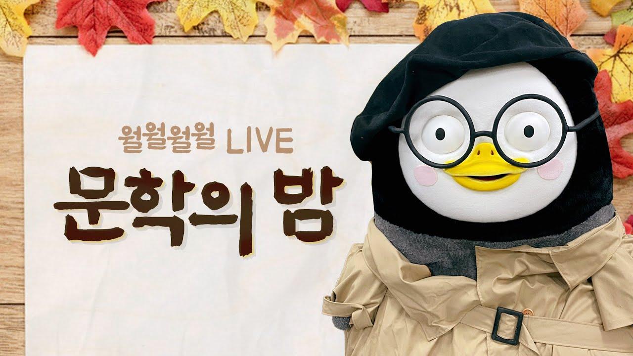 [월월월월]  펭작가_문학의 밤_라이브