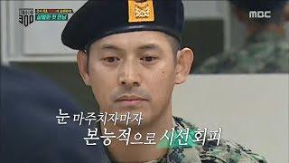 [HOT] first meet,진짜 사나이 300 20181109