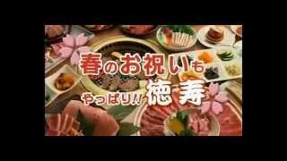 「焼肉徳寿」 2015春のお祝いCM