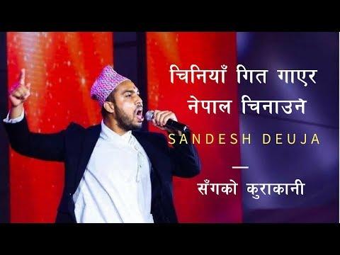 चिनियाँ गीत  गाएर नेपाल चिनाउने Sandesh Deuja संगको अन्तरंग कुराकानी | Interview
