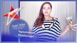 Одним бактериальным матом меньше Идеальное Евровидение 2019 Черногория Montevizija