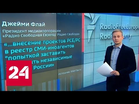 """Радио """"Свобода"""" официально станет иноагентом - Россия 24"""