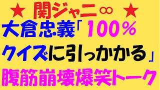 【腹筋崩壊】関ジャニ∞大倉忠義「10回クイズに100%引っかかるw」爆笑/...