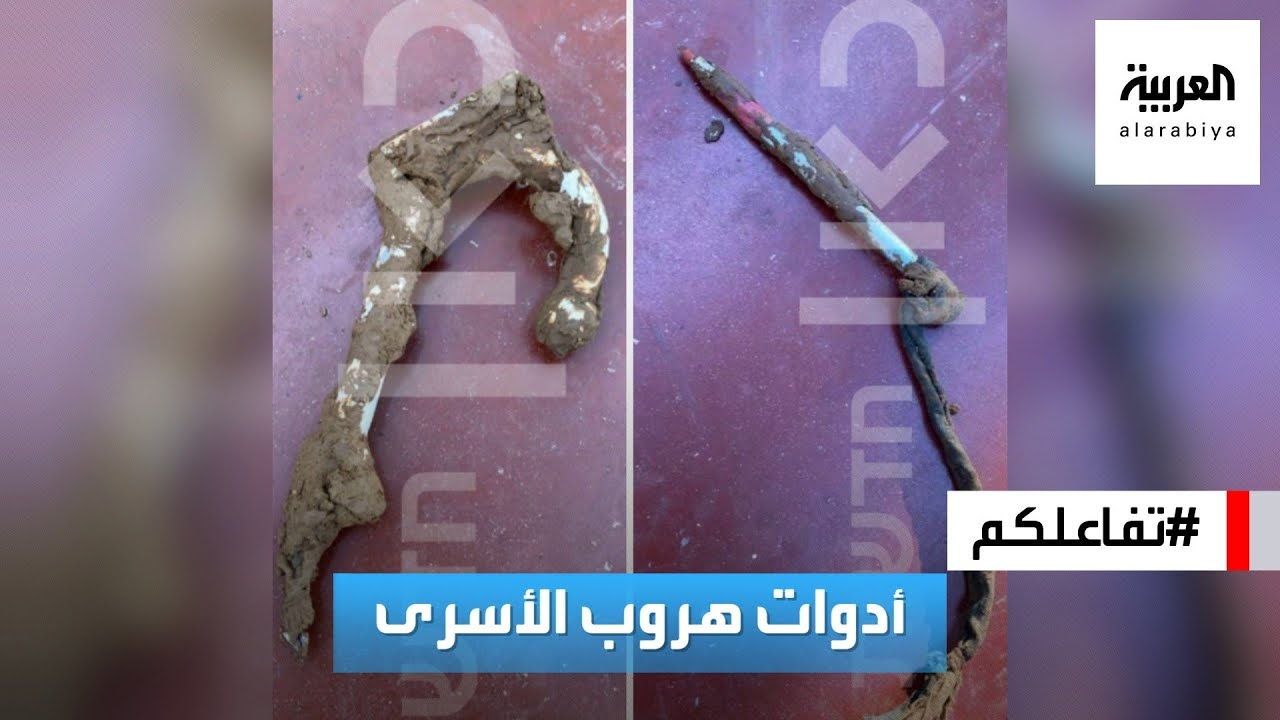 تفاعلكم | شاهد أدوات الحفر التي استخدمها الأسرى الفلسطينيين في الهروب من السجن  - نشر قبل 14 ساعة