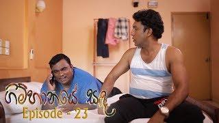 Gimhanaye Sanda | Episode 23 - (2018-04-20) | ITN Thumbnail