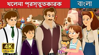 খেলনা প্রস্তুতকারক | টয় মেকার Toymaker and His Daughter Story in Bengali | Bangla Cartoon | Rupkothar Golpo | Golpo | Fairy Tales in Bengali...