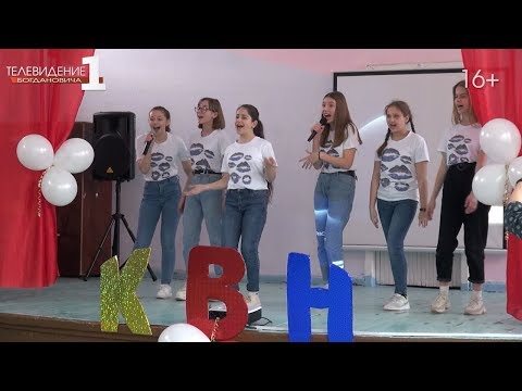 В Богдановиче прошла игра КВН