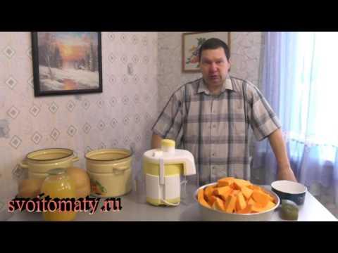 Тыквенный сок в домашних условиях на зиму через соковыжималку