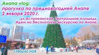 Анапа vlog: отдых в Анапе зимой. Идём с ул.Астраханская на бесплатную экскурсию по Анапе. 02.01.2020