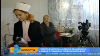 Госпитализирована актриса Наталья Крачковская