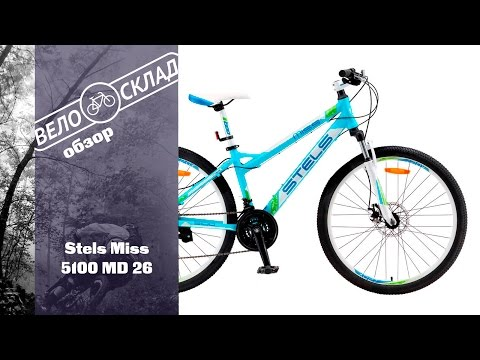 Обзор велосипеда Stels Miss 5100 MD 26 (2017)