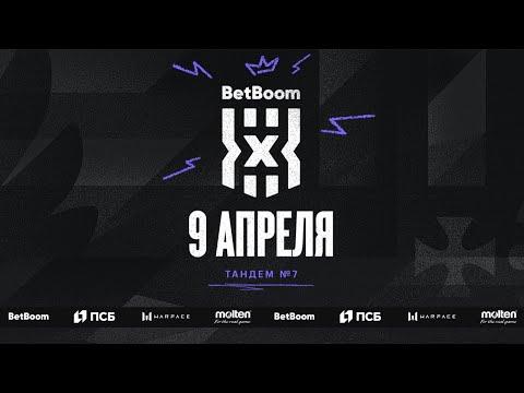 Мужчины | BetBoom Чемпионат России 3х3 | 7 Тандем | Этап 14 | Ижевск | 09.04.2021