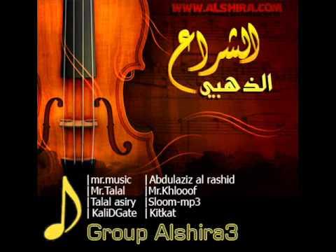 فرقة الساري 2012 - تركي الجازع - انا ماهمني غيابك - alShira3.CoM.