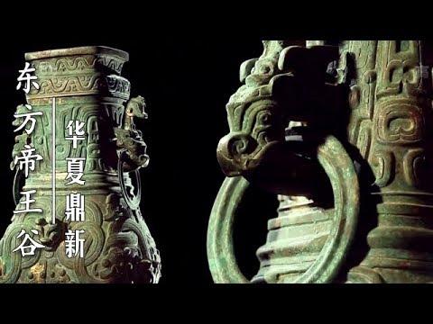 《东方帝王谷》 第二集 周:华夏鼎新【Dong Fang Di Wang Gu EP02】 | CCTV纪录