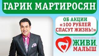 "Гарик Мартиросян об Акции ""100 рублей спасут жизнь""."