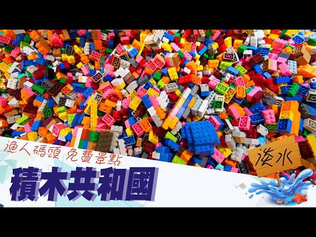 免費親子行程🔶積木共和國 30萬顆積木免費玩  台北 漁人碼頭