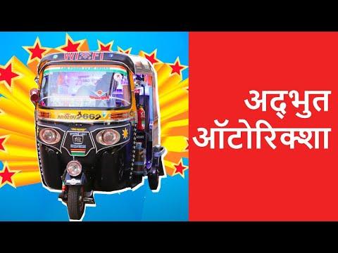 Wonder Autorickshaw - Wi-Fi, Newspaper, Phone, Coffee and more - OMG! Yeh Mera India