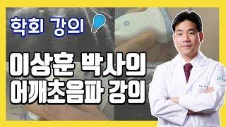 [학회 강의] 이상훈 박사의 어깨초음파 강의!