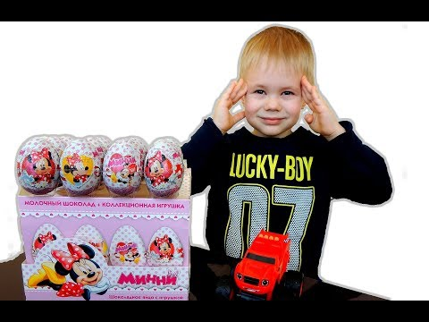 Сюрпризы, игры для детей киндер сюрприз 2018 ВСПЫШ и чудо машинки Микки и Минни Маус Играем с детьми