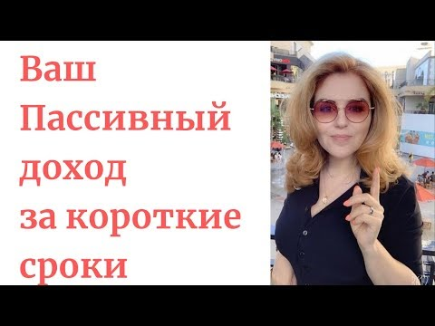 Наталия Закхайм  Ваш  Пассивный доход за короткие сроки