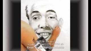 تعليم رسم البورتريه خالد عبد الكريم- اسماعيل ياسين
