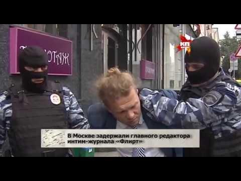 В Москве задержали главного редактора интим-журнала «Флирт»из YouTube · С высокой четкостью · Длительность: 1 мин51 с  · Просмотры: более 3.000 · отправлено: 8-7-2015 · кем отправлено: Комсомольская Правда