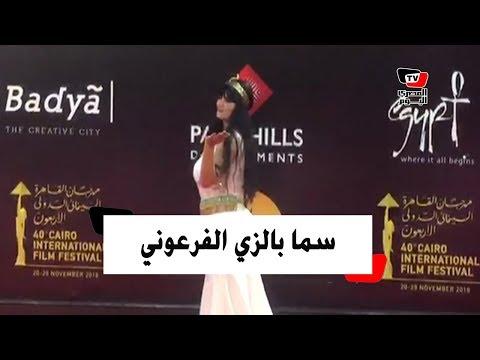 سما المصري بالزي الفرعوني على الريد كاربت في «القاهرة السينمائي»  - نشر قبل 15 دقيقة