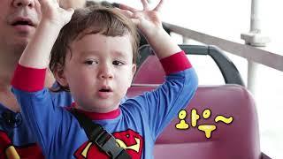 슈퍼맨이 돌아왔다 234회 티저 - 윌리엄네 2018712