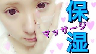 【ラップでしっかり 保湿】夜のスキンケア紹介【マッサージ】 My night skin care
