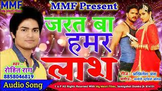 Latest Bhojpuri Sad Song 2018    जरत बा हमर लाश -  Jara Tate Hamar Lash    Rohit Rag