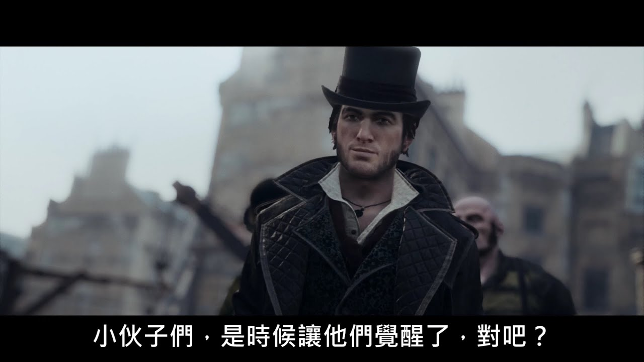 Assassin's Creed Syndicate《刺客教條:梟雄》揭露預告片 / Debut Trailer ...
