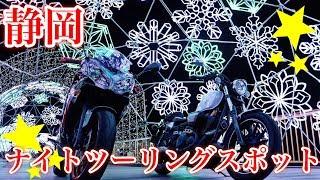 【モトブログ】超インスタ映え!!! 静岡のナイトツーリングスポット!!!! 〜清水エスパルスドリームプラザ&清水マリンパーク〜 / BOLT