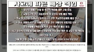 손해사정사 상담 및 손해사정인 수수료 확인 과 금액 /…