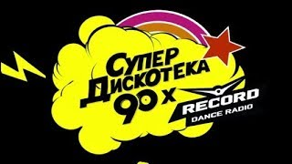 ЗАРУБЕЖНЫЕ ХИТЫ 90 х(Клипы)